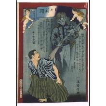 Ochiai Yoshiiku: Tokyo Nichinichi Shimbun Newspaper, No. 851 - Edo Tokyo Museum
