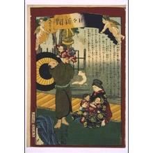 Ochiai Yoshiiku: Tokyo Nichinichi Shimbun Newspaper, No. 861 - Edo Tokyo Museum
