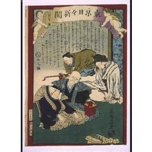 Ochiai Yoshiiku: Tokyo Nichinichi Shimbun Newspaper, No. 862 - Edo Tokyo Museum