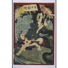Ochiai Yoshiiku: Tokyo Nichinichi Shimbun Newspaper, No. 912 - Edo Tokyo Museum