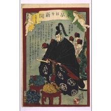落合芳幾: Tokyo Nichinichi Shimbun Newspaper, No. 917 - 江戸東京博物館