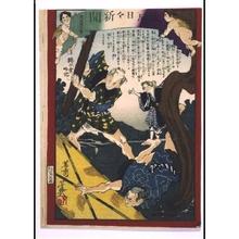 Ochiai Yoshiiku: Tokyo Nichinichi Shimbun Newspaper, No. 923 - Edo Tokyo Museum