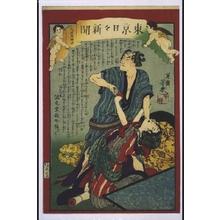 落合芳幾: Tokyo Nichinichi Shimbun Newspaper, No. 934 - 江戸東京博物館