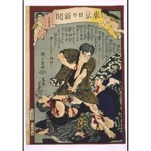 Ochiai Yoshiiku: Tokyo Nichinichi Shimbun Newspaper, No. 938 - Edo Tokyo Museum