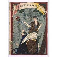 Ochiai Yoshiiku: Tokyo Nichinichi Shimbun Newspaper, No. 944 - Edo Tokyo Museum