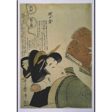 Kitagawa Utamaro: Education Seen Through the Parent's Eyes: A Clever Person - Edo Tokyo Museum