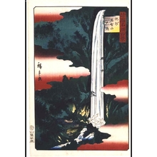 Utagawa Hiroshige II: One Hundred Views of Famous Places in the Provinces: Great Waterfall, Nachisan Temple, Kishu - Edo Tokyo Museum