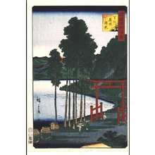 二歌川広重: One Hundred Views of Famous Places in the Provinces: Gongen Shrine, Hakone, Zushu - 江戸東京博物館