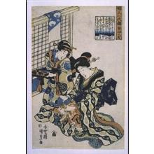 歌川国貞: The Life of a Woman: First Food - 江戸東京博物館