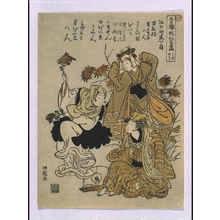 Isoda Koryusai: Improvised Theatre at the Seiro (in the Yoshiwara Licensed Quarter): Kitsune Tsuri - Edo Tokyo Museum