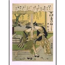 鈴木春信: Ofuji, the Toothpick Seller - 江戸東京博物館