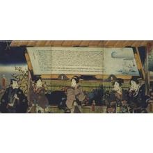 歌川国明: A Framed Set of Senryu Poems Dedicated to Mt. Takao - 江戸東京博物館