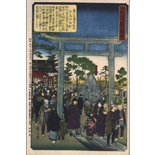Utagawa Hiroshige III: Famous Views of Tokyo: The First Day of the Rabbit Festival at the Myogi Shrine in the Kameido Tenman Shrine - Edo Tokyo Museum