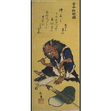 Totoya Hokkei: Comic Poems Ancient and Modern: The Poet Akera Kanko - Edo Tokyo Museum