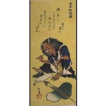 Totoya Hokkei: Comic Poems Ancient and Modern: The Poet Akera Kanko - Edo Tokyo Museum
