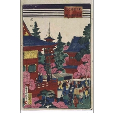 歌川国政: Famous Views of Tokyo: The Kinryuzan Sensoji Temple - 江戸東京博物館