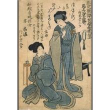Unknown: Memorial Portraits of Onoe Kikugoro IV and His Wife Shima - Edo Tokyo Museum
