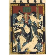 Utagawa Kunisada: Smash Hits on the Kabuki Stage: Koko ga Edo Koude no Tatehiki - Edo Tokyo Museum