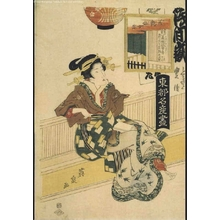 Keisai Eisen: Famous Products of the Eastern Capital: Bien Sennyoko Powder - Edo Tokyo Museum