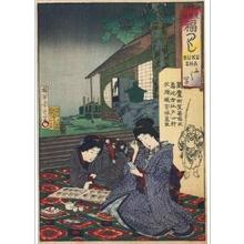 豊原周延: Tokyo Pleasures: Photographs - 江戸東京博物館