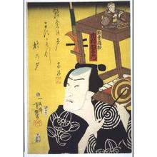 Utagawa Yoshitsuya: Ichimura Uzaemon as the Candy Peddler Uzumatsu - Edo Tokyo Museum