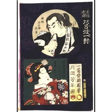 Tsukioka Yoshitoshi: Theater Portrait Pairs for the Iroha Syllabary: Horibe Yasubei Taketsune and Omitsu - Edo Tokyo Museum