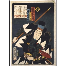 歌川国貞: The True Loyal Retainers, 48: Ichikawa Kodanji as Terasaka Kichiemon Nobuyuki - 江戸東京博物館