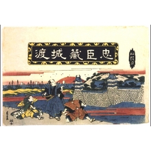 渓斉英泉: Chushingura, Act 4: Confiscation of the Castle - 江戸東京博物館