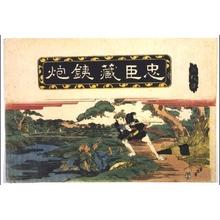 渓斉英泉: Chushingura, Act 5: The Musket - 江戸東京博物館