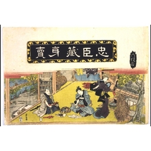 渓斉英泉: Chushingura, Act 6: Selling into Prostitution - 江戸東京博物館