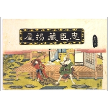 渓斉英泉: Chushingura, Act 7: At the Teahouse - 江戸東京博物館