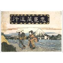 Keisai Eisen: Chushingura, Act 8: The Bride�fs Journey - Edo Tokyo Museum