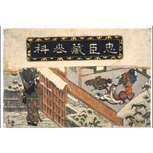 Keisai Eisen: Chushingura, Act 9: In Yamashina - Edo Tokyo Museum
