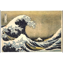 葛飾北斎: Thirty-six Views of Mt. Fuji: Under the Wave off Kanagawa - 江戸東京博物館