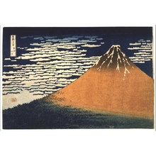 葛飾北斎: Thirty-six Views of Mt. Fuji: South Wind, Clear Dawn - 江戸東京博物館