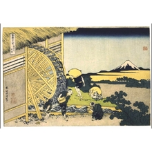 葛飾北斎: Thirty-six Views of Mt. Fuji: Waterwheel at Onden - 江戸東京博物館