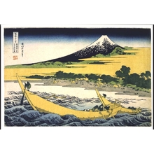 葛飾北斎: Thirty-six Views of Mt. Fuji: Tago Bay near Ejiri on the Tokaido, Simplified View - 江戸東京博物館