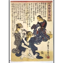 Utagawa Yoshitoyo: A Leopard and Two Tigers at Play - Edo Tokyo Museum