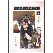 TORII Tadakiyo: Eighteen Notable Kabuki Plays: Kan U, with Ichikawa Danjuro IX - 江戸東京博物館
