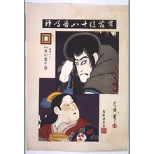 鳥居清貞: Eighteen Notable Kabuki Plays: Narukami, with Ichikawa Danjuro IX - 江戸東京博物館