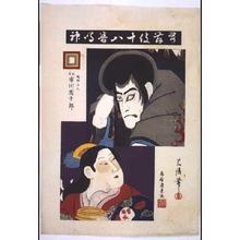 鳥居清貞: Eighteen Notable Kabuki Plays: Narukami, with Ichikawa Danjuro IX - 江戸東京博物館