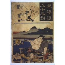 歌川国貞: Fifty-three Pairings of the Tokaido: The Station at Shimada and the Oi River - 江戸東京博物館