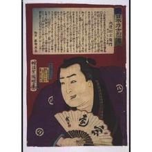 Utagawa Kuniaki: Great Sumo Wrestlers: Odate Uzaemon - Edo Tokyo Museum