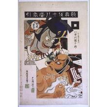 Torii Kiyosada: Eighteen Notable Kabuki Plays: Ichikawa Danjuro IX as Yamagami Gennaizaemon in Zohiki - Edo Tokyo Museum