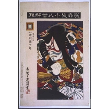 鳥居清貞: Eighteen Notable Kabuki Plays: Ichikawa Danjuro IX as Kagekiyo Bokon in Gedatsu - 江戸東京博物館