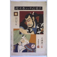 鳥居清貞: Eighteen Notable Kabuki Plays: Ichikawa Danjuro IX as Fuwa Banzaemon in Fuwa - 江戸東京博物館