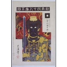 鳥居清貞: Eighteen Notable Kabuki Plays: Ichikawa Danjuro IX as Naritasan Fudomyoo in Fudo - 江戸東京博物館