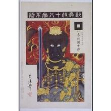 Torii Kiyosada: Eighteen Notable Kabuki Plays: Ichikawa Danjuro IX as Naritasan Fudomyoo in Fudo - Edo Tokyo Museum