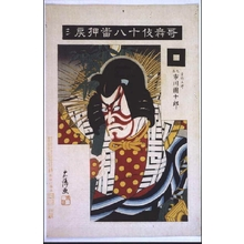 鳥居清貞: Eighteen Notable Kabuki Plays: Ichikawa Danjuro IX as Aotake Goro in Oshimodoshi - 江戸東京博物館