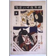 鳥居清貞: Eighteen Notable Kabuki Plays: Ichikawa Danjuro IX as Kamakura Gongoro Kagemasa in Shibaraku - 江戸東京博物館